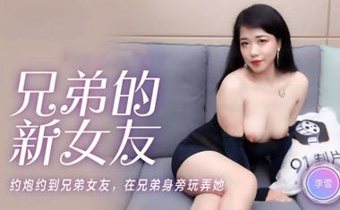 国产AV:兄弟的新女友_李雪